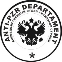 ANTI PZR DEPARTAMENT вневедомственный отдел антипзров страны